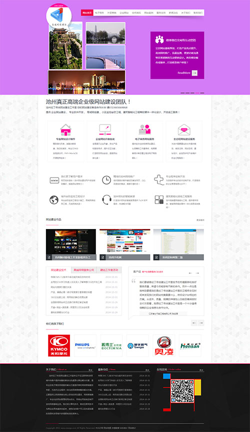 池州网站公司第七版模板—基于帝国CMS打造