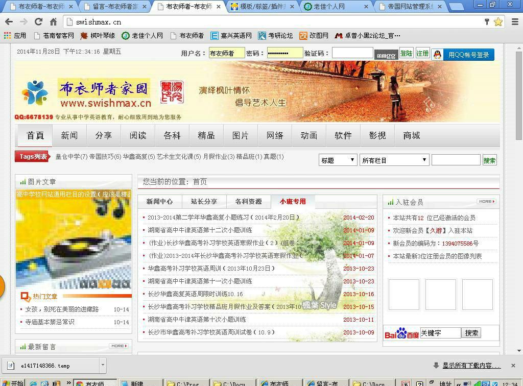 [分享]HXCMS帝国全能网站模板